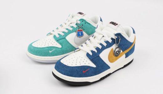 【Kasina × Nike】韓国の人気リテーラーとのコラボ Dunk Lowが2020年9月18日/9月25日に発売予定