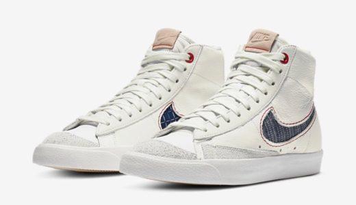 【Nike × DENHAM】Blazer Mid '77が国内10月30日に発売予定