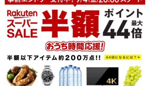 【楽天スーパーセール】9月4日〜9月11日まで開催!人気ブランドのアパレル・スニーカーなどが最大半額以上の大セール