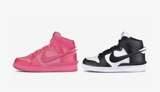 """【AMBUSH × Nike】Dunk High """"Pink"""" & """"Black/White""""が2020年12月11日に発売予定"""