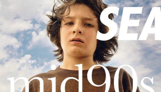 【mid90s × WIND AND SEA】映画公開を記念した限定コラボアイテム第4弾が国内9月25日に発売予定