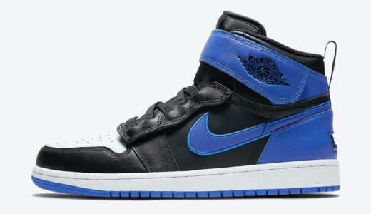 "【Nike】Air Jordan 1 High FlyEase ""Hyper Royal""が国内10月28日に発売予定"