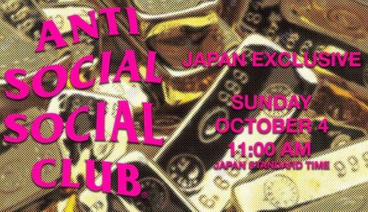 【Anti Social Social Club】日本限定コレクションが10月4日に発売予定