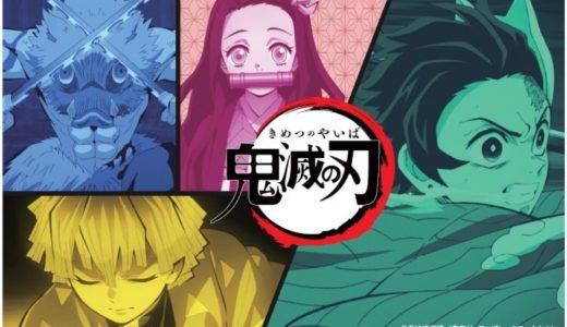 【GU × 鬼滅の刃】コラボレーション第2弾が国内11月20日に発売予定