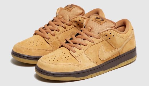 "【Nike SB】Dunk Low Pro ""Wheat Mocha""が2020年秋に発売予定"