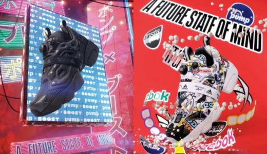 "【Reebok × adidas】INSTAPUMP FURY BOOST ""URBAN NIGHT EXPLORE"" & ""STICKER CITY""が国内10月9日に発売予定"