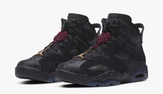 "【Nike】Wmns Air Jordan 6 Retro ""Singles Day""が2020年11月25日に発売予定"