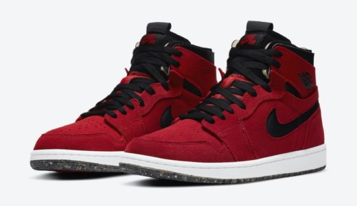 "【Nike】Air Jordan 1 Zoom CMFT ""Red Suede""が2020年秋冬に発売予定"