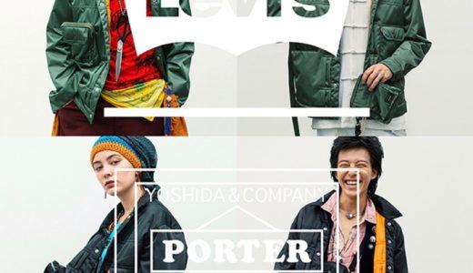 【Levi's®︎ × PORTER】トラッカージャケットが国内11月2日に発売予定