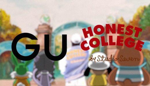 【GU × STUDIO SEVEN】第4弾ファイナルコレクションが10月23日に発売予定