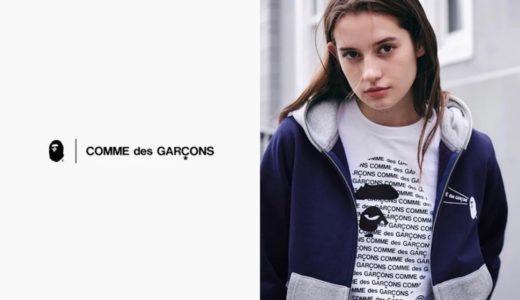 【BAPE®︎ × COMME des GARÇONS】コラボコレクション第3弾が10月24日に発売予定
