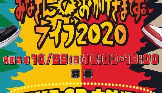 【instant25周年企画】Nike SB人気モデルが手に入る大抽選会が10月25日に開催