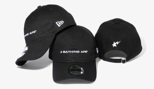 【BAPE®︎ × New Era®︎】9TWENTY CAPが10月17日に発売予定