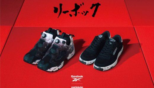 【Reebok × YOSHIOKUBO】INSTAPUMP FURY & CLUB Cが国内10月9日に発売予定