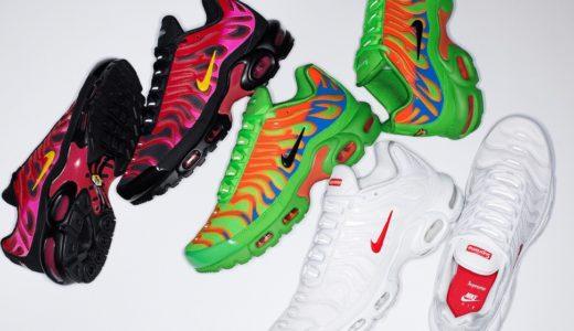 【Supreme × Nike】Air Max Plus TNが国内10月29日/11月7日に発売予定