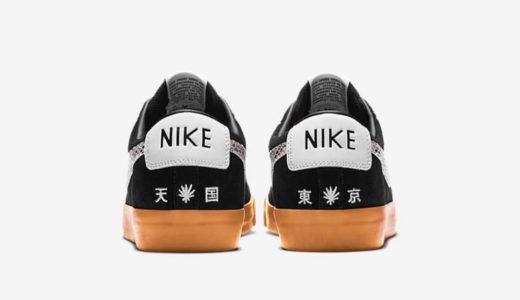 "【Wacko Maria × Nike SB】Zoom Blazer Low GT QS ""Black""が国内10月31日/11月1日に発売予定"