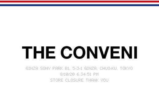 【THE CONVENI】最大50%OFF!閉店オンラインファイナルセールが10月11日まで開催中