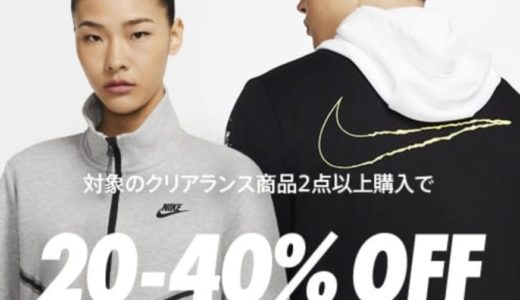 【Nikeセール情報】10月26日(月)まで開催!クリアランス商品が購入点数に応じて更に割引