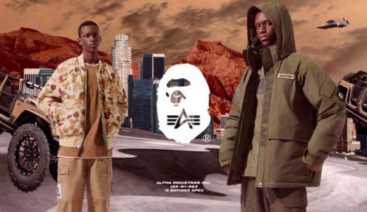 【BAPE® × ALPHA INDUSTRIES】2020FWコラボコレクションが国内10月17日に発売予定