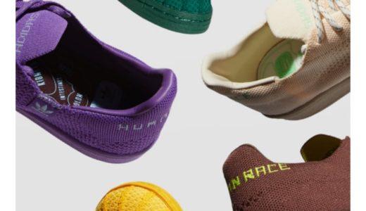 "【Pharrell Williams × adidas】Superstar Primeknit ""Human Race"" Pack 全5色が国内12月5日に発売予定"