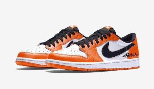 "【Nike】シャタバカラーのAir Jordan 1 Low OG ""Orange/White/Black""が2021年8月に発売予定"