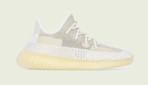"【adidas】YEEZY BOOST 350 V2 ""NATURAL""が国内2020年10月24日に発売予定"
