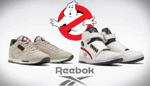 【ゴーストバスターズ × Reebok】Ghost Smashers & Classic Leatherが国内10月31日に発売予定