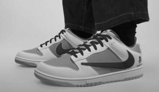 "【Travis Scott × PS5 × Nike】""逆スウッシュ""のDunk Lowが公開"
