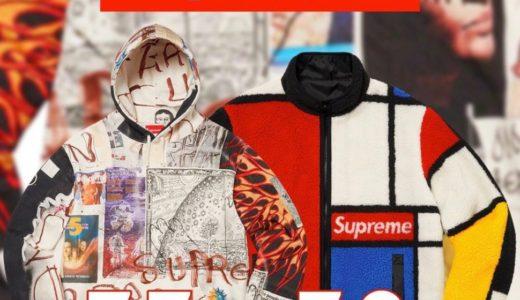 【Supreme】2020FW WEEK8 US アメリカでの完売タイムランキングが公開