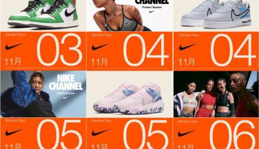 "【Nike】ナイキメンバーに贈る特別な5日間""Member Days""が11月6日まで開催"