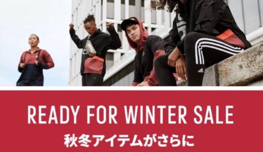 【adidas】2020年秋冬アイテムが最大30%オフになるウィンターセールが開催中