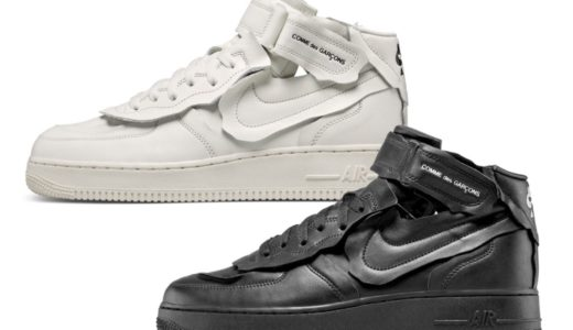 "【COMME des GARÇONS × Nike】Air Force 1 Mid ""White"" & ""Black""が国内10月31日より発売予定"