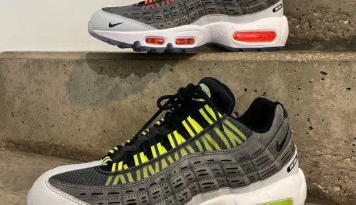 【Nike × Kim Jones】Air Max 95 全2色が2021年に発売予定