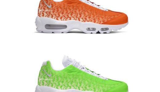 """【Dior × Nike】コラボ第2弾 Air Max 95 """"Orange"""" & """"Volt""""が2021年6月に発売予定か"""