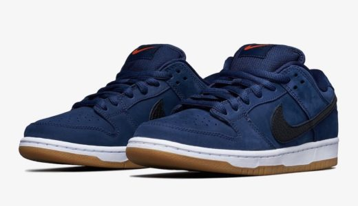 "【Nike SB】Dunk Low Pro ISO ""Obsidian"" Orange Labelが国内2020年12月1日に発売予定"