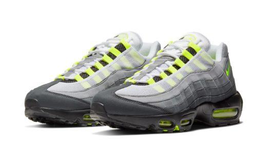 "【Nike】Air Max 95 OG ""Neon"" 通称イエローグラデが国内2020年12月17日に復刻発売予定"