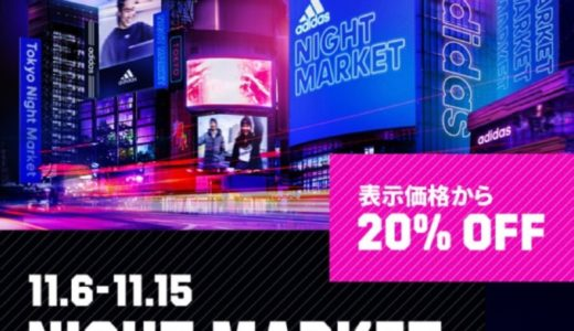 【adidas】夜だけのスペシャルセールが11月15日まで開催中
