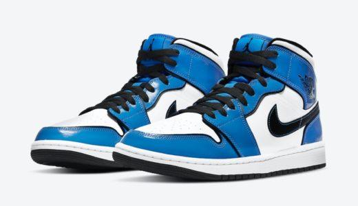 "【Nike】Air Jordan 1 Mid SE ""Signal Blue""が国内1月15日に発売予定"
