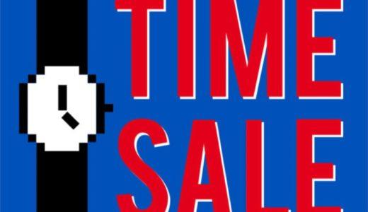 【BEAMS】最大80%OFF!期間限定オンラインタイムセールが11月24日まで開催
