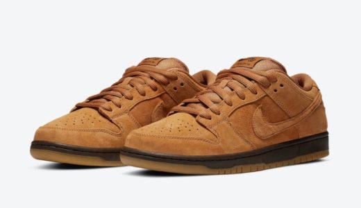 "【Nike SB】Dunk Low Pro ""Wheat""が国内2020年12月1日/12月7日に発売予定"
