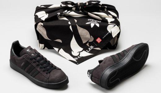【adidas × KICKS LAB.】コラボ第4弾 CAMPUSが国内11月21日に発売予定