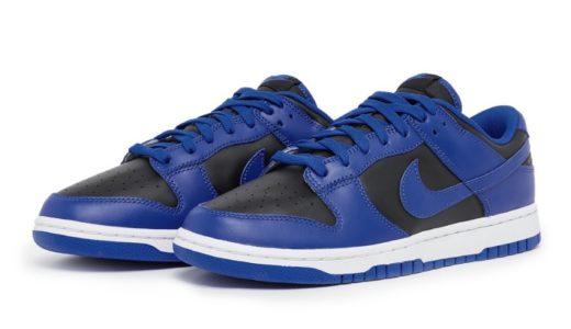 "【Nike】Dunk Low Retro ""Hyper Cobalt""が国内2021年2月11日に発売予定"