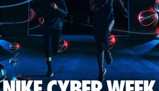 【NIKE CYBER WEEK】年に一度の特別クリアランスセール第3週目が12月1日まで開催