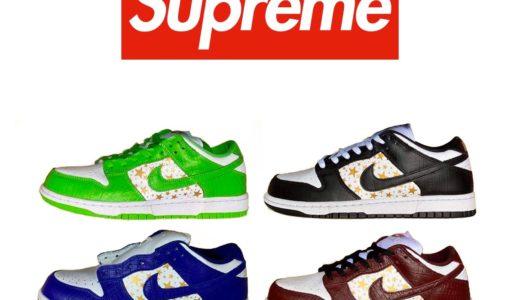 【Nike SB × Supreme】Dunk Low OG QS 全4色が2021SSシーズンに発売予定