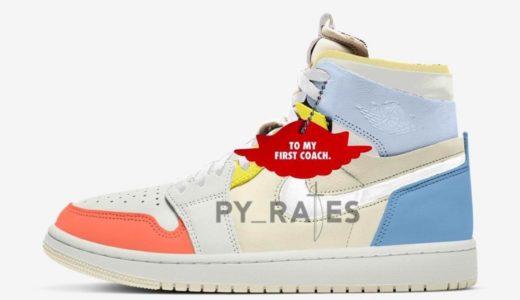 "【Nike】Air Jordan 1 ""To My First Coach"" Collectionが2021年夏に発売予定"