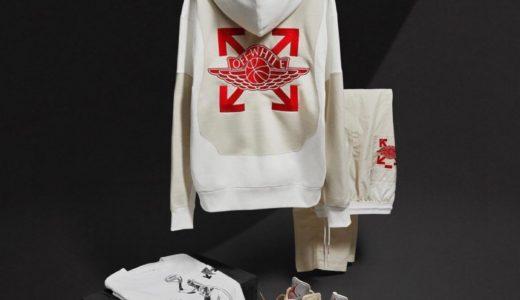 【Off-White™ × Nike】Air Jordan アパレルコレクションが2020年12月に発売予定