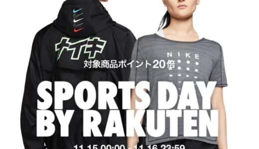 【Nike楽天市場】対象商品購入でポイント20倍になるキャンペーンが11月16日まで開催