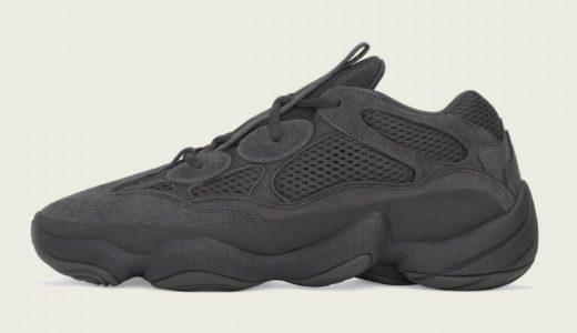 "【adidas】Yeezy 500 ""Utility Black""が国内2020年11月30日に再販売予定"