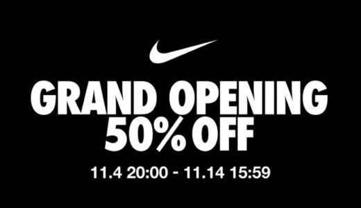 【Nike】ナイキ楽天市場店オープンを記念した特別セールが11月4日より開催