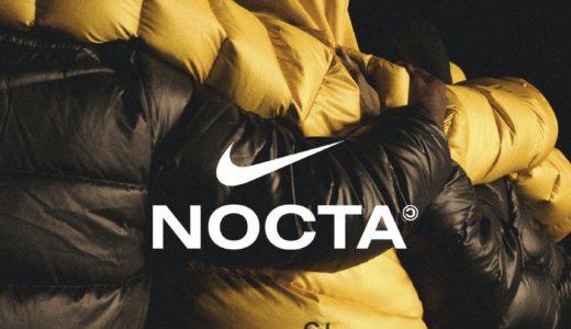 "【Drake × Nike】2020 ""NOCTA"" コレクションが国内12月19日に発売予定"